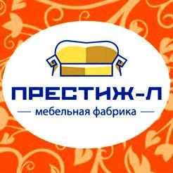 Логотип фабрики «Престиж-Л»