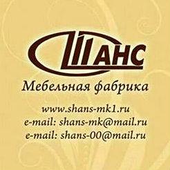 Логотип фабрики «ШАНС-МК1»