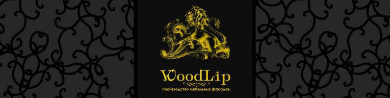 Производственная компания Woodlip