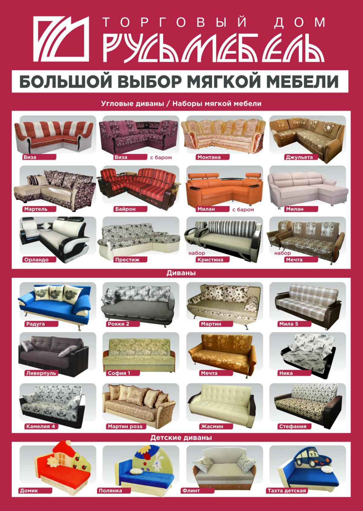 Каталог фабрики «Русьмебель»