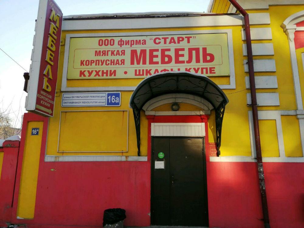Фото фабрики «Старт»