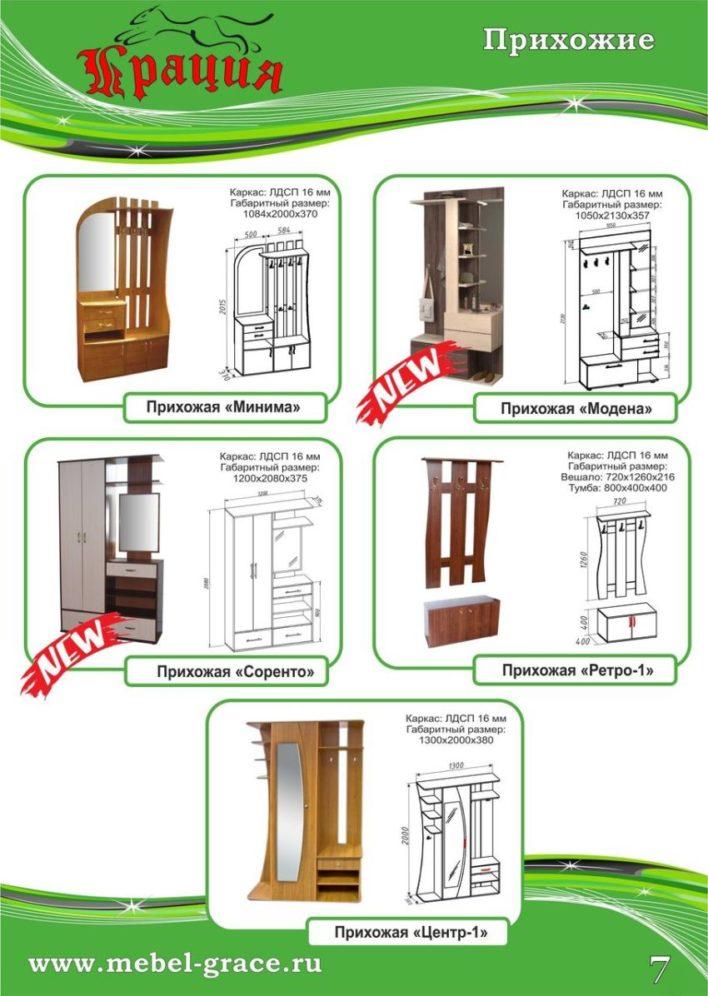 Мебельный Магазин Усолье Сибирское Каталог Товаров