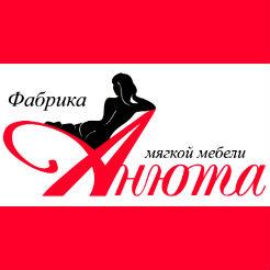 Логотип фабрики «Анюта»
