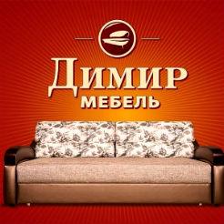 Логотип фабрики «Димир»