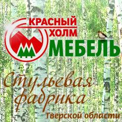 Логотип фабрики «Красный Холм Мебель»