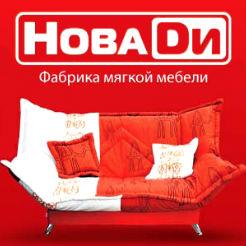 Логотип фабрики «НоваДи»