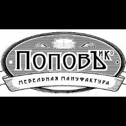 Логотип мануфактуры Попов и К°