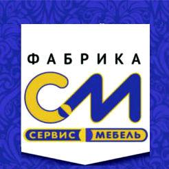 Логотип фабрики «Сервис Мебель»
