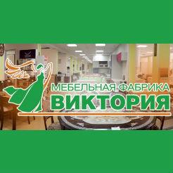 Логотип фабрики «Виктория»