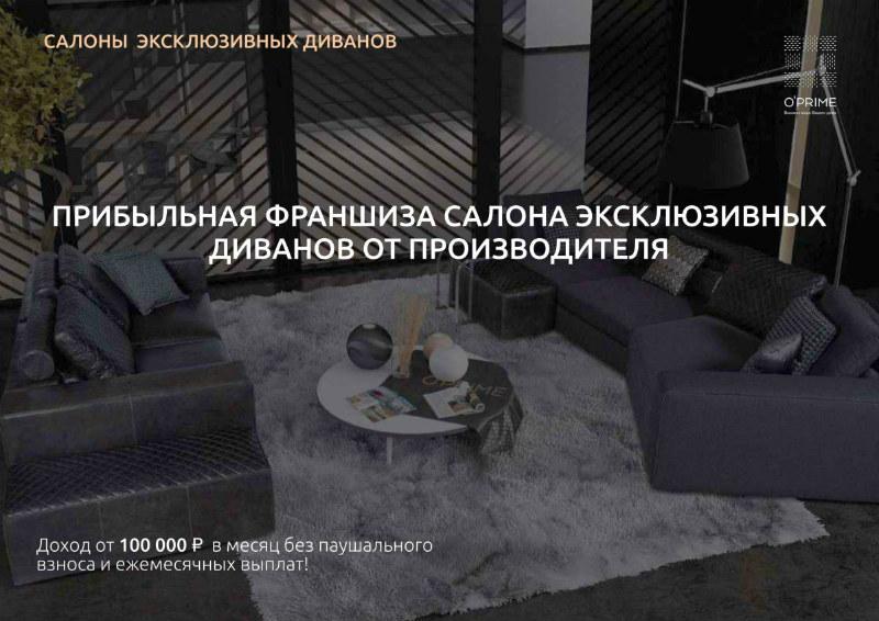 Презентация мебельной франшизы