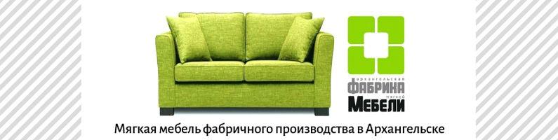 Архангельская фабрика мягкой мебели