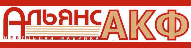 Мебельная фабрика Альянс-АКФ. Корпусная мебель Альянс-АКФ