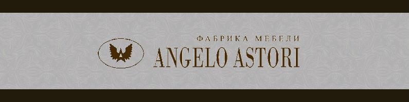 Мебельная фабрика Angelo Astori. Мягкая мебель Angelo Astori