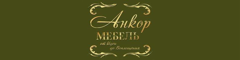 Мебельная фабрика Анкор