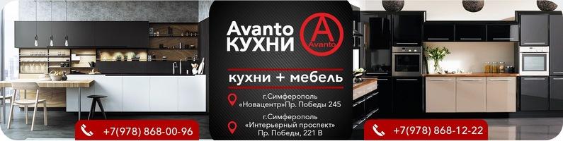 Мебельная фабрика Avanto. Корпусная мебель Avanto