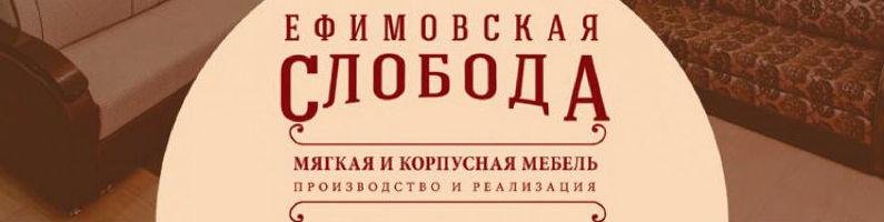 Мебельная фабрика Ефимовская слобода
