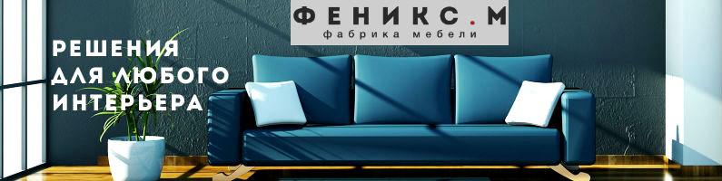 Мебельная фабрика Феникс М. Мягкая мебель Феникс М