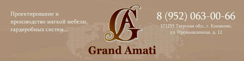 Мебельная фабрика Гранд Амати