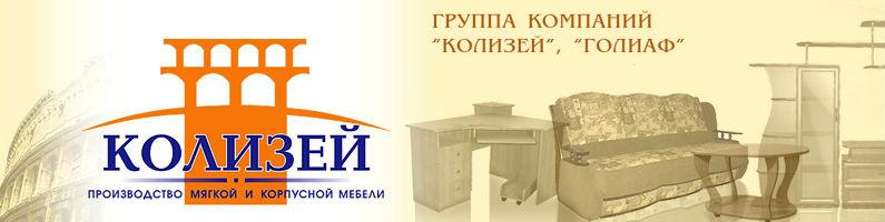 Мебельная фабрика Колизей. Корпусная мебель Колизей