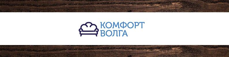 Мебельная фабрика Комфорт Волга