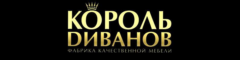 Мебельная фабрика Король Диванов. Мягкая мебель Король Диванов