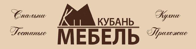 Мебельная фабрика Кубань-Мебель