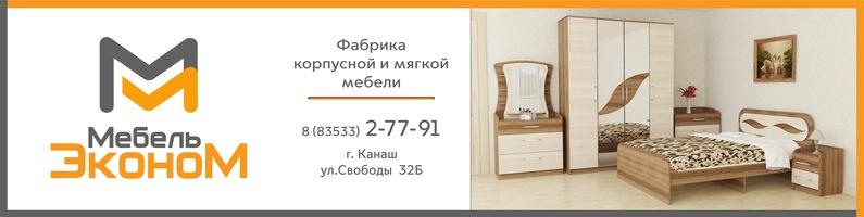 Мебельная фабрика мебель Эконом