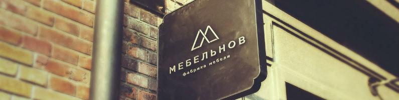 Мебельная фабрика Мебельнов