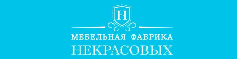 Мебельная фабрика Некрасовых