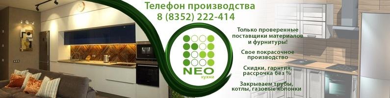 Мебельная фабрика НЕО Кухни