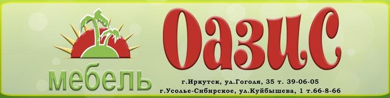 Мебельная фабрика Оазис. Мягкая мебель Оазис