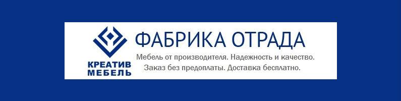 Баннер фабрики «Отрада»