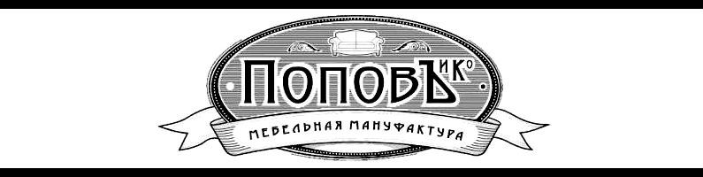 Баннер мебельной мануфактуры Попов и К°
