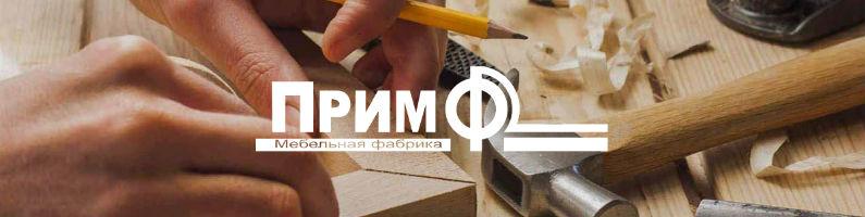 Мебельная фабрика Примф