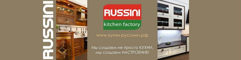 Мебельная фабрика Руссини. Мебель Руссини для кухни