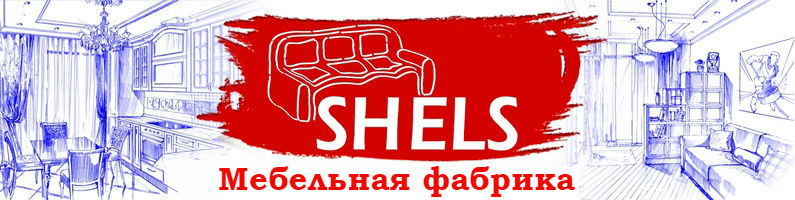 Мебельная фабрика «Shels»
