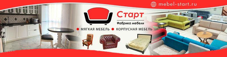 Мебельная фабрика Старт. Мягкая мебель Старт