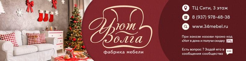 Мебельная фабрика Уют Волга