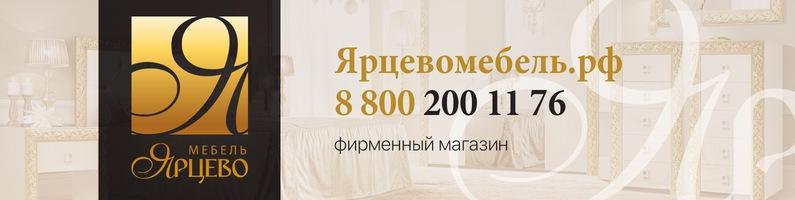 Мебельная фабрика Ярцево. Корпусная мебель Ярцево