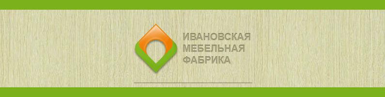 Ивановская мебельная фабрика