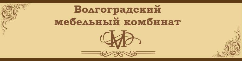 Волгоградский мебельный комбинат