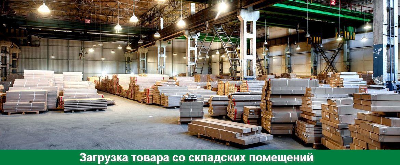 Загрузка товара со складских помещений