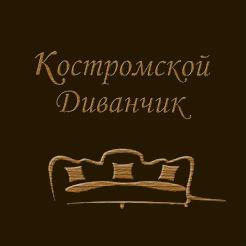 Логотип фабрики «Костромской диванчик»
