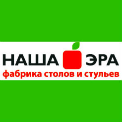 Логотип фабрики «Наша эра»