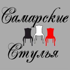 Логотип фабрики «Самарские стулья»