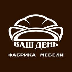 Логотип фабрики «Ваш День»
