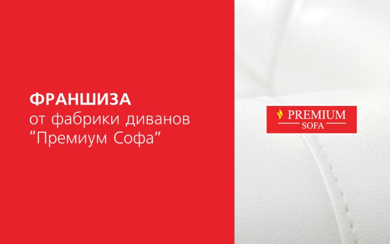 Франшиза от фабрики диванов «Премиум Софа»