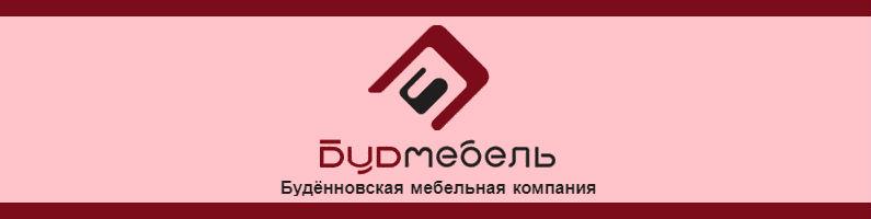 Буденновская мебельная фабрика