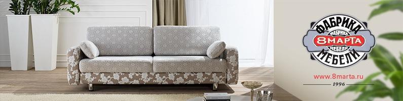 Мебельная фабрика 8 марта