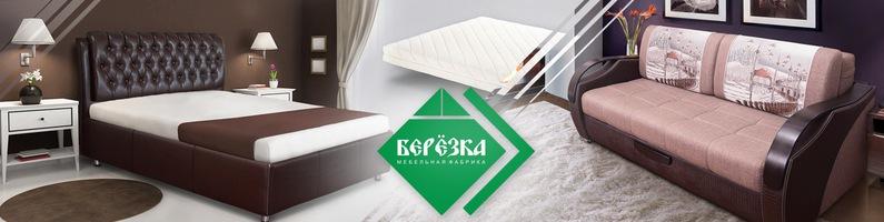Баннер фабрики «Берёзка»